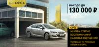 ПРОГРАММА ПО УТИЛИЗАЦИИ И TRADE-IN ОТ Opel в дилерском центре «Луидор-Авто»!