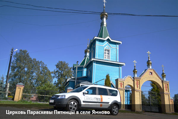 Лада Ларгус у церкви Параскевы Пятницы в селе Ямнево