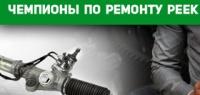 Ремонт рулевых реек в Нижнем Новгороде со скидкой -20%