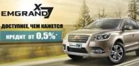 EMGRAND X7 доступнее, чем кажется в кредит от 0,5%